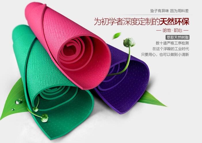 哈他PVC瑜伽垫的天然环保