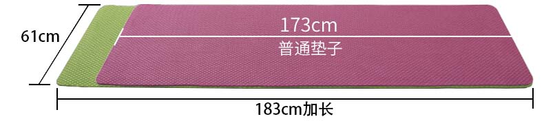 61cmx173cm 和61cmx183cm瑜伽垫对比图