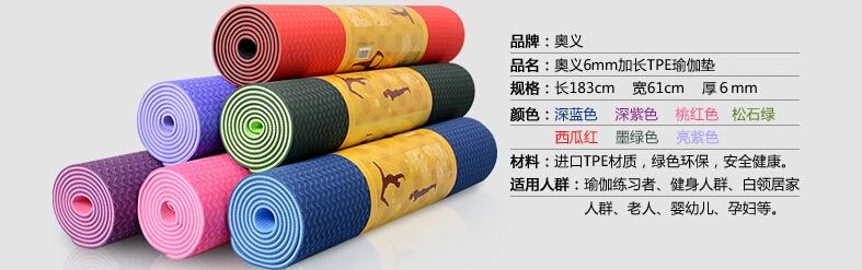 售价82元奥义tpe双层6mm瑜伽垫