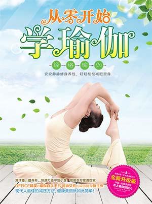 《从零开始学瑜伽》封面