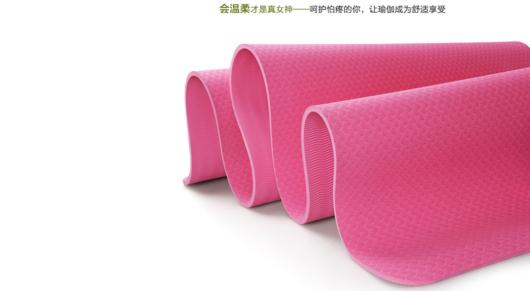 瑜伽垫的舒适性