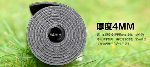 来尔天然橡胶PU层4mm瑜伽垫